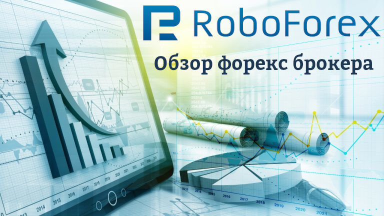 РобоФорекс - обзор и отзывы форекс брокера