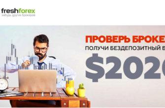 бездепозитный бонус 2020 долларов без верификации от FreshForex