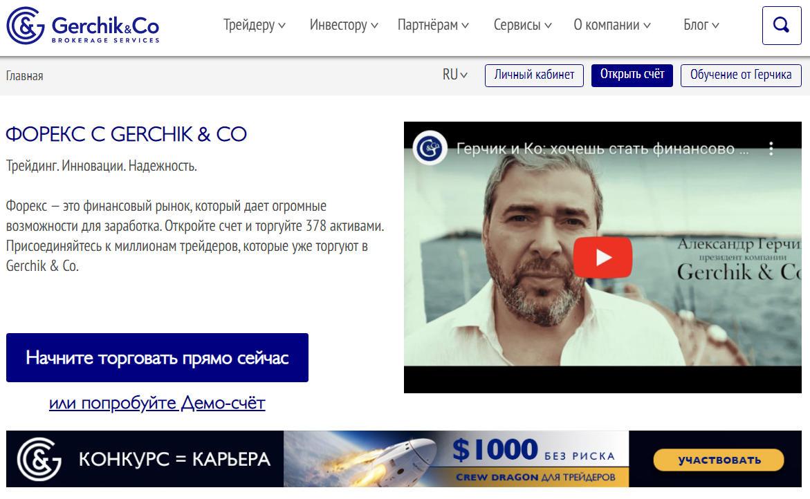 Брокер Gerchik & Co: отзывы, обзор, сайт Герчик и Ко