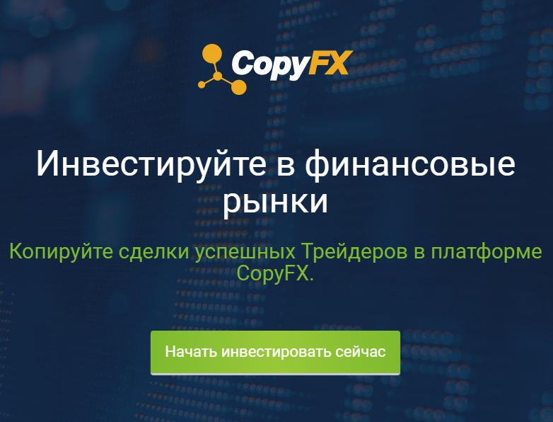 Сервис CopyFX от RoboForex